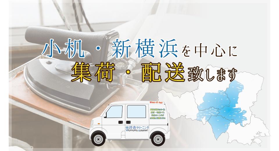 小机・新横浜を中心に配送・集荷致します。